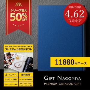 カタログギフト 10600円コース 送料無料|giftstore-nagomi