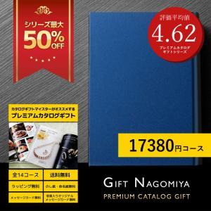 カタログギフト 15600円コース 送料無料...