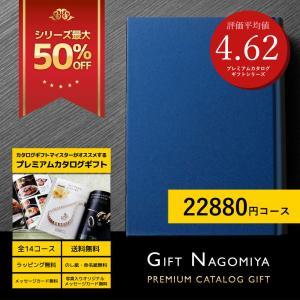 お中元 カタログギフト 内祝い 出産内祝い 引き出物 プレミアムカタログギフト 20800円コース 送料無料 40%OFF|giftstore-nagomi
