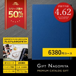 お中元 カタログギフト 内祝い 出産内祝い 引き出物 プレミアムカタログギフト 5800円コース 送料無料 30%OFF|giftstore-nagomi
