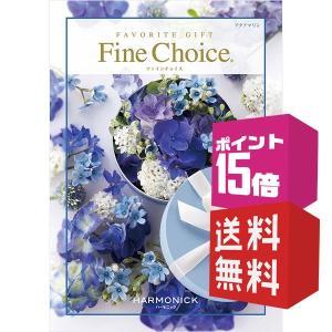 ポイント15倍カタログギフト ファインチョイス アクアマリン 送料無料|giftstore-nagomi