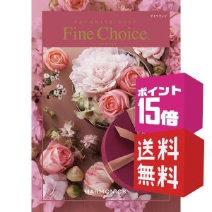 ポイント15倍カタログギフト ファインチョイス ダイヤモンド 送料無料|giftstore-nagomi