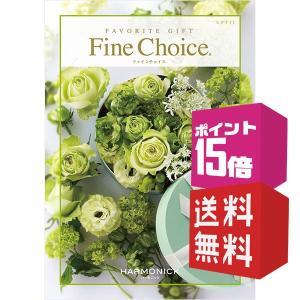 ポイント15倍カタログギフト ファインチョイス ヒデナイト 送料無料|giftstore-nagomi