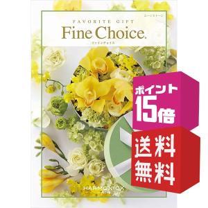 ポイント15倍カタログギフト ファインチョイス ムーンストーン 送料無料|giftstore-nagomi