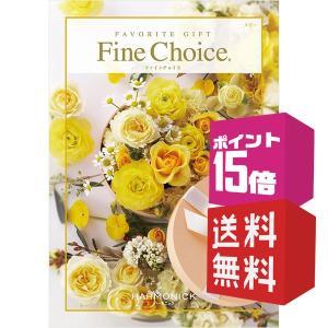 ポイント15倍カタログギフト ファインチョイス ルビー 送料無料|giftstore-nagomi