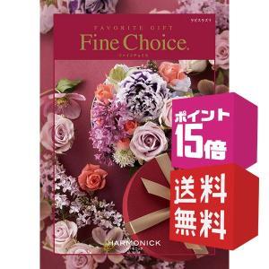 ポイント15倍カタログギフト ファインチョイス ラピスラズリ 送料無料 giftstore-nagomi