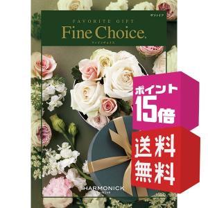 ポイント15倍カタログギフト ファインチョイス サファイア 送料無料|giftstore-nagomi