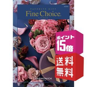 ポイント15倍カタログギフト ファインチョイス スピネル 送料無料 giftstore-nagomi