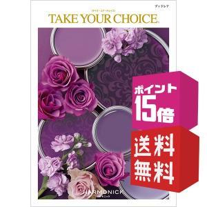 ポイント15倍カタログギフト  テイク・ユア・チョイス ブッドレア 送料無料|giftstore-nagomi