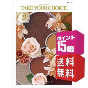 ポイント15倍カタログギフト  テイク・ユア・チョイス カルミア 送料無料|giftstore-nagomi