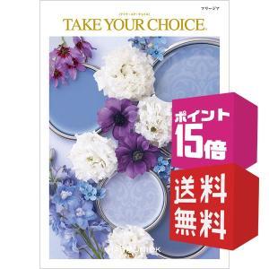ポイント15倍カタログギフト  テイク・ユア・チョイス フリージア 送料無料|giftstore-nagomi