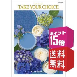 ポイント15倍カタログギフト  テイク・ユア・チョイス カランコエ 送料無料|giftstore-nagomi