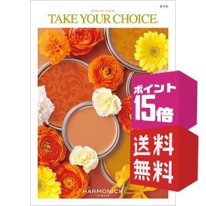 ポイント15倍カタログギフト  テイク・ユア・チョイス ネリネ 送料無料|giftstore-nagomi