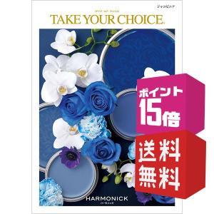 ポイント15倍カタログギフト  テイク・ユア・チョイス ジャコビニア 送料無料|giftstore-nagomi