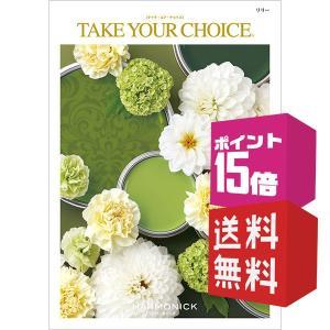 ポイント15倍カタログギフト  テイク・ユア・チョイス リリー 送料無料|giftstore-nagomi