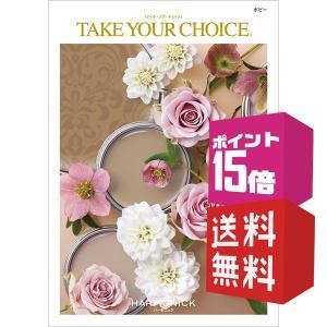 ポイント15倍カタログギフト  テイク・ユア・チョイス ポピー 送料無料|giftstore-nagomi