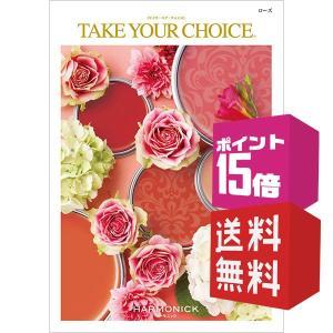 ポイント15倍カタログギフト  テイク・ユア・チョイス ローズ 送料無料|giftstore-nagomi