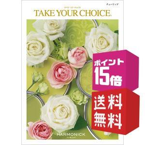 ポイント15倍カタログギフト  テイク・ユア・チョイス チューリップ 送料無料|giftstore-nagomi