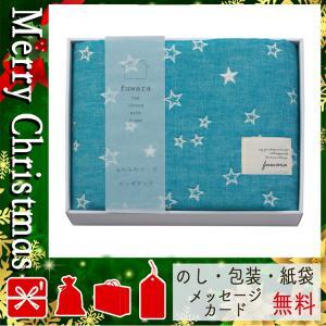 クリスマス プレゼント ガーゼケット ギフト 2020 ガーゼケット ふわら 六重織ガーゼハーフケット ほし|giftstyle