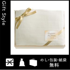 内祝い 快気祝い お返し 出産祝い 結婚祝い 毛布 内祝 快気内祝 お返し 毛布 オーガニックコットン 5重ガーゼ毛布(国産木箱入)|giftstyle