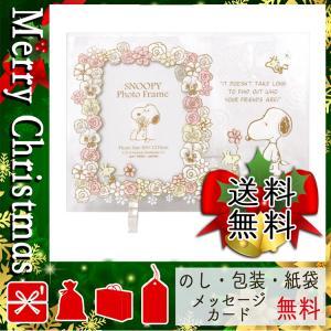 クリスマス プレゼント 写真立て フォトフレーム ギフト 2020 写真立て フォトフレーム スヌーピー グラスフレーム フラワー|giftstyle