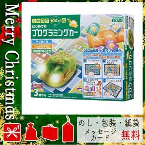 クリスマス プレゼント 知育玩具 ギフト 2020 知育玩具 カードでピピッとはじめてのプログラミングカー|giftstyle