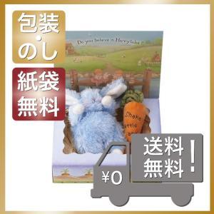 内祝 お返し 快気 香典 法事 粗供養 ベビー キッズ 玩具 バニーズバイザベイ 雪うさぎの赤ちゃん にんじんラトル ギフトBOXセット ブルー|giftstyle