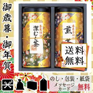 お歳暮 御歳暮 ギフト 2020 日本茶セット お年賀 御年賀 ギフト 2021 日本茶セット 宇治森徳 茶匠仕込 流香|giftstyle