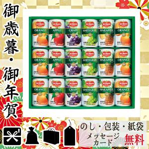 お中元 御中元 ギフト 2021 フルーツジュース 人気 おすすめ フルーツジュース デルモンテ 果汁100%ジュース詰合せ(18本)|giftstyle