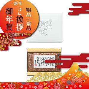 御年賀 ご挨拶 新年 年始 粗品 寒中見舞い 2020 新年会 景品 初売り 新春セール 福袋 米 ...