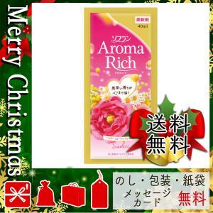 クリスマス プレゼント 柔軟剤 ギフト 2020 柔軟剤 ライオン ソフランアロマリッチ(40ml) スカーレット|giftstyle