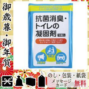 お中元 御中元 ギフト 2020 トイレ 人気 おすすめ トイレ 抗菌消臭・トイレの凝固剤(10個)