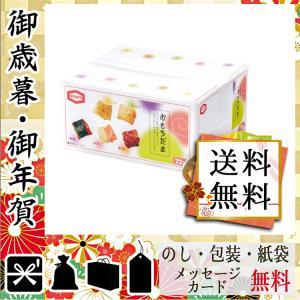 お年賀 御年賀 ギフト 2021 おかき かきもち 新春 初売り ギフト セール おかき かきもち 亀田製菓 おもちだま|giftstyle