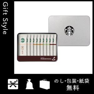内祝い 快気祝い お返し 出産祝い 結婚祝い プレゼント コーヒー スターバックス プレミアムミックスギフト SBP-20S|giftstyle