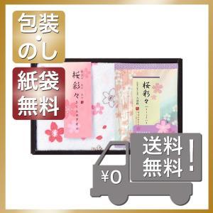 内祝い 快気祝い お返し 出産祝い 結婚祝い タオル 桜彩々 さくらのタオル タオルセット|giftstyle