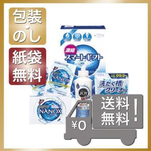 快気祝 お返し 内祝 出産 結婚 洗剤 洗濯 柔軟剤 ギフト工房  濃縮スマートギフト|giftstyle