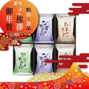 体育祭 運動会 賞品 景品 粗品 参加賞 スープアマノフーズ 味わいづくしギフト giftstyle