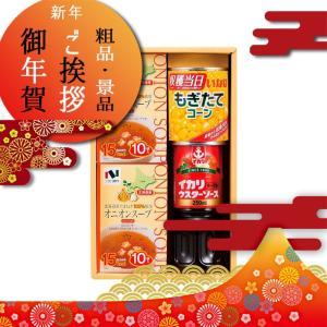 体育祭 運動会 賞品 景品 粗品 参加賞 スープオニオンスープ&調味料セット giftstyle