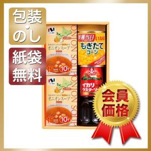内祝い 快気祝い お返し 出産祝い 結婚祝い スープ オニオンスープ&調味料セット giftstyle