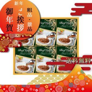 お歳暮 ギフト セット 御歳暮 人気 惣菜 カレー レトルト 味わいビーフカレー|giftstyle