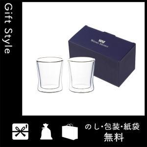 内祝い 快気祝い 出産祝い 結婚祝い コップ グラス 内祝 快気内祝 コップ グラス ウェルナーマイスター 耐熱二重ガラス・フリーグラスペアセット giftstyle