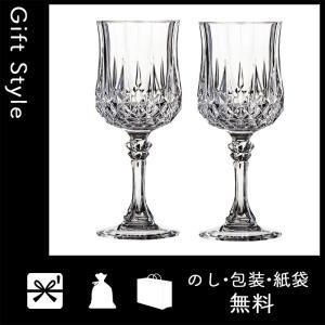 内祝い 快気祝い 出産祝い 結婚祝い アルコールグラス 内祝 快気内祝 アルコールグラス クリスタル・ダルク ロンシャン ワイン ペア giftstyle