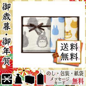卒業 入学 新生活 祝い プレゼント タオル 記念品 グッズ タオル となりのトトロ トトロシルエットN タオルセット|giftstyle