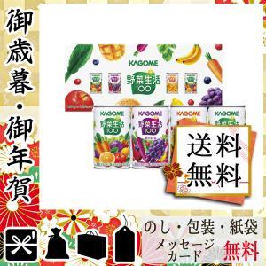 お中元 御中元 ギフト 2020 フルーツジュース 人気 おすすめ フルーツジュース カゴメ 野菜飲...
