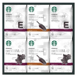 内祝 快気祝 お返し 出産祝 結婚祝 スタバ スターバックス オリガミパーソナルドリップコーヒーギフト SB-50S R279-05|giftstyle