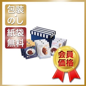 内祝い 快気祝い お返し 出産祝い 結婚祝い 惣菜 カレー レトルト ゆとりのキッチン うちのカレー9個セット|giftstyle