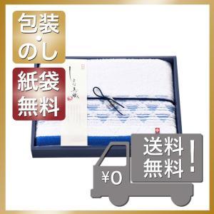 内祝い 快気祝い お返し 出産祝い 結婚祝い タオル しまな美織 海日和 バスタオル ブルー|giftstyle