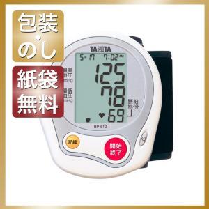 内祝い 快気祝い お返し 出産祝い 結婚祝い 血圧計 タニタ 手首式血圧計|giftstyle