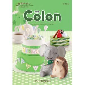 カタログギフト 出産内祝い 出産祝い カタログギフト 内祝い グルメ コロン colon マカロン giftstyle