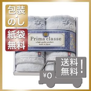 内祝い 快気祝い お返し 出産祝い 結婚祝い タオル 今治製タオル 今治プリマクラッセ フェイスタオル2P|giftstyle
